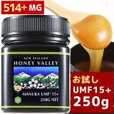 [1個から送料無料]マヌカハニー UMF15+ 250g MGO 514〜828相当]ニュージーランド 天然蜂蜜 はちみつ ハチミツ マヌカハチミツ 蜂蜜 マヌカ蜂蜜 マヌカハニー 15+