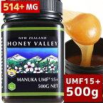 あす楽対応 [マヌカハニー][アクティブ マヌカハニーUMF 15+ *500g MGO514〜828相当]★ 無農薬・無添加ニュージーランド天然蜂蜜/はちみつ/ハチミツハニーバレー社(100% Pure New Zealand Honey)社 マヌカ[HLS_DU][RCP]