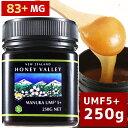【マヌカハニー】【マヌカハニーUMF5+ *250g MGO83〜262相当】無農薬・無添加ニュージーランド天然蜂蜜/はちみつ/ハチミツ (100% Pure New Zealand Honey)社マヌカ【HLS_DU】【RCP】