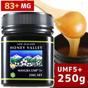 【5個限定★半額タイムセール】[マヌカハニー][ マヌカハニー UMF5+ *250g MGO83〜262相当]無農薬・無添加ニュージーランド天然蜂蜜/はちみつ/ハチミツ (100% Pure New Zealand Honey)社 マヌカ[HLS_DU][RCP]