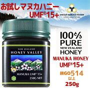 マヌカハニー ニュージーランド はちみつ ハチミツ