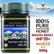 マヌカハニー アクティブ ニュージーランド はちみつ ハチミツ ハニーバレー