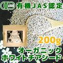 オーガニックホワイトチアシード有機JAS【送料無料&5個で+...