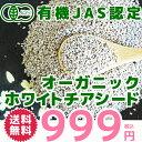 【チアシード 送料無料】有機JAS認定 オーガニック マウンテン ホワイト チアシード 200…