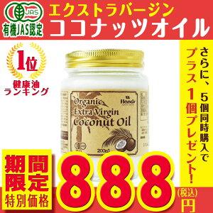 【ココナッツオイル】有機JAS認定 ハンズ オーガニック エクストラ バージン ココナッツオイ…