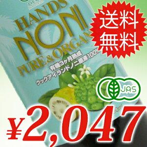 ノニジュース ★【ハンズ ノニ】有機JAS認定3ヶ月熟成発酵 ノニジュース 100% 900m…
