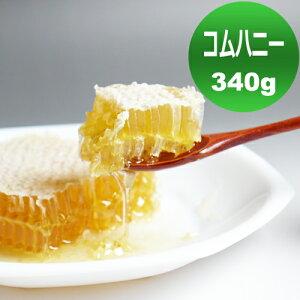 ホワイトクローバーハニーの蜂の巣からつくられた貴重な巣みつ自然のままの貴重なハチミツ 【...