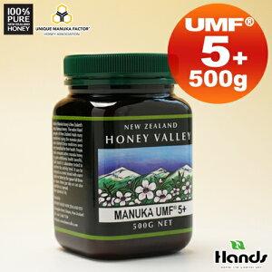 マヌカハニー アクティブ ニュージーランド はちみつ ハチミツハニーバレー