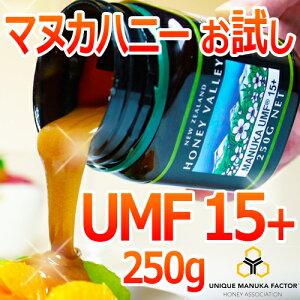 【マヌカハニー】【アクティブ マヌカハニー UMF 15+ *250g】ニュージーランド 天然…