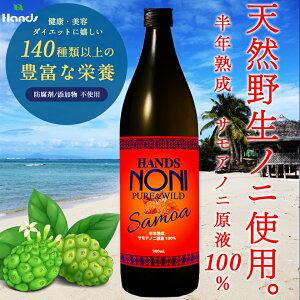 ポイント ハンズノニ ノニジュース ジュース