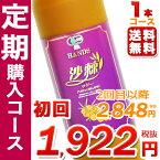 【定期購入】【ハンズ サジー】有機JAS認定 サジージュース 100% 沙棘ジュース 900ml栄養機能食品 ( ビタミンC ) 【RCP】