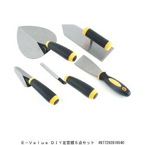 家庭菜園の花壇造り、レンガ積みなどに最適です。E−Value DIY左官鏝5点セット こて コテ (...