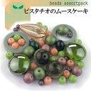 ビーズアソートパック BAP-040ピスタチオのムースケーキ モダンビーズ belly belly 8400873 取寄せ商品 送料別 通常配送