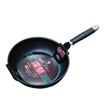 調理しやすい 深型フライパン 28cm IH対応