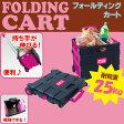 フォールディングカート BK-PK FCM-BPK 折りたたみカート 【pink】 【行楽】 (2920735) 【取寄せ商品】【送料別】【通常配送】