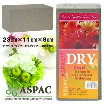 ASPAC フローラルフォーム(オアシス)ドライ DRY 8001 ドライフラワーシルクフラワー (9030280) 【送料別】【通常配送】