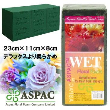 ASPAC フローラルフォーム(オアシス)プレミアム WET PREMIUM 1001 (9015841) 【送料別】【通常配送】