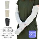 UV手袋 UVカット ロング 大豆繊維
