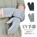 【メール便送料無料】UV手袋レディースショート冷感五指指切りレース/UV対策UVケア指なしアームカバースマホ対応スマホ手袋冷感おしゃれ紫外線対策日焼け防止母の日プレゼント