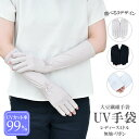 UV手袋 UVカット ミドル 大豆繊維 冷感 レディース 春...