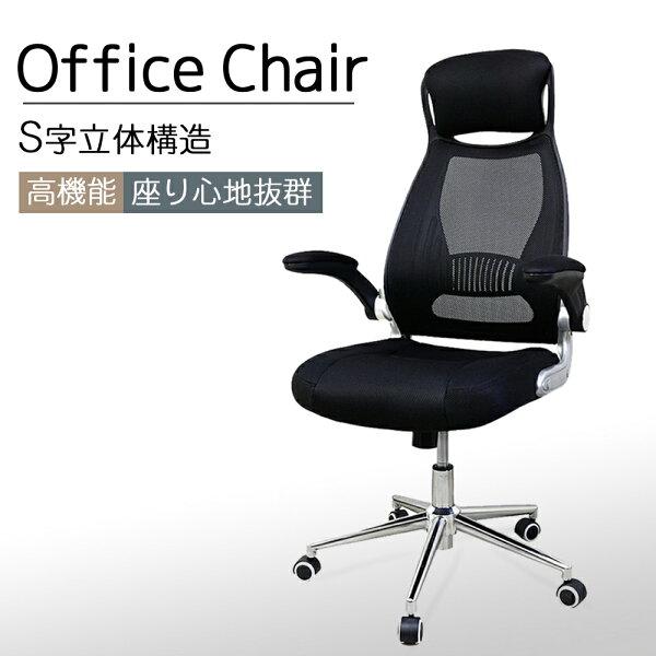 最大2000円クーポン発行中  オフィスチェアメッシュパソコンチェアハイバックロッキングOAチェアヘッドレスト付きイスいす椅子