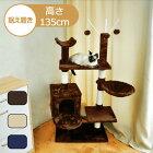 キャットタワー猫タワー据え置き突っ張り爪とぎ柱省スペース隠れ家おもちゃ木製キャットランド