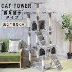【最大2000円クーポン発行中期間限定】cattowerキャットタワー据え置き省スペースおしゃれ高さ約180cm大型猫多頭爪研ぎおしゃれ猫タワーおもちゃタワー猫ねこ爪みがきキャットハウス隠れ家組み立て