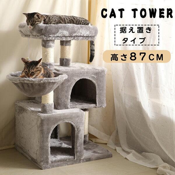 キャットタワー猫タワー据え置き省スペースミニア高さ約87cm突っ張り爪とぎ柱隠れ家おもちゃキャットランド組み立て