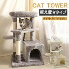 【最大2000円クーポン発行中期間限定】キャットタワー猫タワー据え置き省スペースミニア高さ約78cm突っ張り爪とぎ柱隠れ家おもちゃキャットランド組み立て