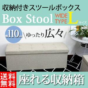 スツール ボックス 収納付 ボックススツール 椅子 いす イス ベンチ オットマン BOX 収納 おもちゃ ローソファー ソファ 収納スツール フタ付き 蓋付き 北欧 インテリ