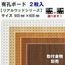 有孔ボード 900mm×600mm×5.5mm
