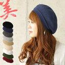 ベレー帽 フラッフィー チャコールグレー 17918621047「他の商品と同梱不可/北海道、沖縄、離島別途送料」