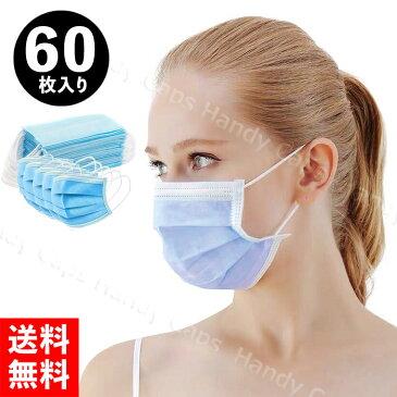 【1〜3営業日以内に発送】マスク 不織布マスク ブルー 60枚入 三層構造 男女兼用 使いきり マスク 使い捨て マスク 立体 プリーツタイプ フリーサイズ 送料無料 安い 大量