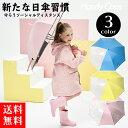 日傘 晴雨兼用 子供用 2コマ透明窓 50cm 遮光 子供