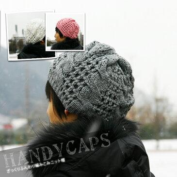 【HC-01】N003 ざっくりふんわり編込みニット帽 メンズ ニット帽子 秋冬 レディース ニットキャップ ニット帽子 ビーニー スノーボード ワッチキャップ 通販 秋冬