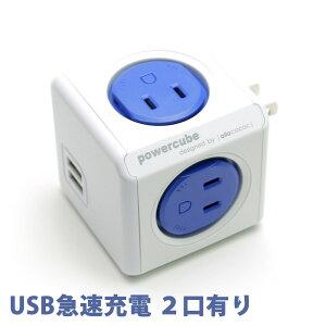 電源タップ power cube パワーキューブ 正規品 (USB有り コンセント直付, 青/…