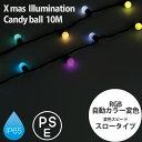 LED クリスマスイルミネーション キャンディボール 10M...