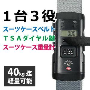 スーツケースベルト TSAロック 3桁ダイヤル重量計付 灰/グレー