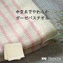 【 公式 】 今治 ふんわり 6重 ガーゼ ボーダー バスタオル 日本製 吸水 ガーゼ 空気の様にふんわり 中空糸 綿100% 柔らか ガーゼバスタオル ベビー Gauze border Bath towel