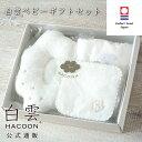 出産祝い【 公式 】今治タオル 白雲ベビー ギフトセット ( 授乳枕 + フェイスタオル + ベビーハンカチ + ベビー専用BOX ) ギフト 今治タオル 白雲 HACOON 公式通販 雲の上のタオル 今治 IMABARI JAPAN 日本製 タオルセット 白 セット ベビー まくら ギフトセット