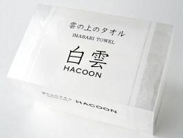 白雲フェイスタオル箱入れギフトフェイス1枚・HacoonFaceTowel