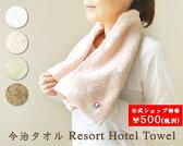 送料無料【日本製・今治】NEWリゾートホテルフェイスタオル (サンホーキン綿)・Resort Hotel Towel_1枚限定メール便のみ