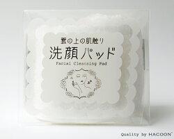 雲の上の肌触り洗顔パッド使用方法