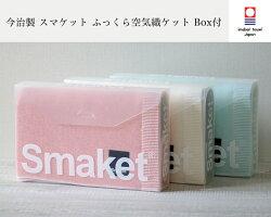 Smaket-空気織ケット