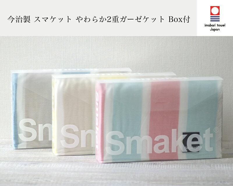 【 Smake 今治 ガーゼケット 】スマケット やわらか 2重 ボーダー ガーゼ ケット Box付