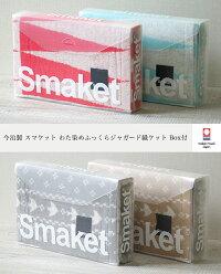 Smaket-ジャガード織ケット