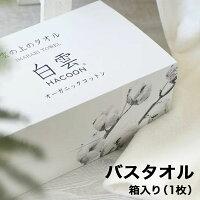 【日本製・今治】雲の上のタオル白雲オーガニックバス_箱あり・HacoonOrganicBathTowel