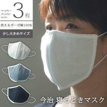 寝るとき マスク 日本製 少し大きめサイズ 大判 3枚セット【 今治 森のマスク 公式通販 おやすみ 】洗って使える エコなマスク ガーゼ 洗える 洗濯 風邪 乾燥 予防 対策 吸水 保湿 今治 就寝 綿 大人 大人用
