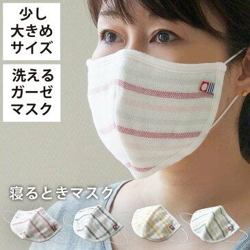 寝るとき マスク 日本製 少し大きめサイズ 大判 マルチボーダー【 今治 森のマスク 公式通販 おやすみ 】洗って使える エコなマスク ガーゼ 洗える 洗濯 風邪 乾燥 予防 対策 吸水 保湿 今治 就寝 綿 大人 大人用