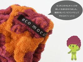 ecomocoanimalTowelCap・エコモコアニマルタオルキャップ(ハネル糸/オゾン漂白)